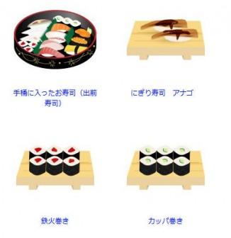お刺身&お寿司 Archives - フリーイラスト素材