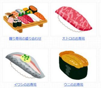 和食の定番、お寿司のイラストや写真の無料素材いろいろ。マグロやイクラにウニなど。