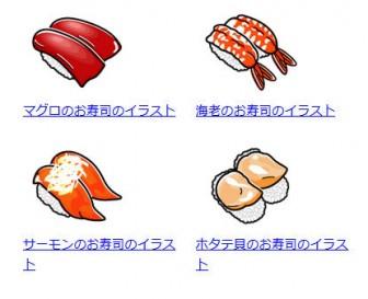 寿司のイラスト|かわいいフリー素材、無料イラスト