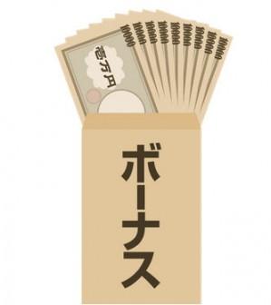 茶封筒に入ったボーナス(賞与)のイラスト