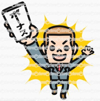 ボーナスを貰って喜ぶビジネスマン - サンプル画像集:ビジネスキャラクター - イラスト素材集