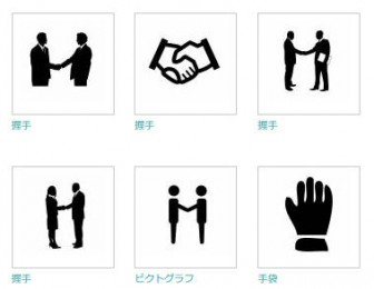 握手 シルエット イラストの無料ダウンロードサイト「シルエットAC」