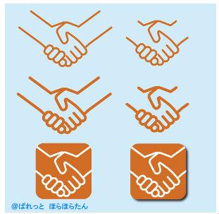 » 握手イラストマーク / 絆、友好、親交、仲直り、契約、安心、信頼、提携の表現に | 可愛い無料イラスト素材集