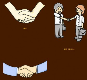 握手の素材イラスト   イラスト素材:パンコス