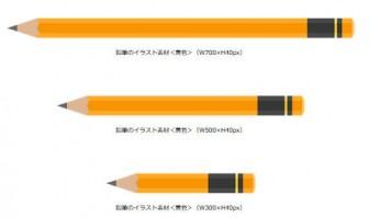 鉛筆(えんぴつ)のイラスト素材<黄色>