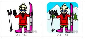 【商用利用可】スキーの無料イラスト・フリー素材 | 素材屋小秋