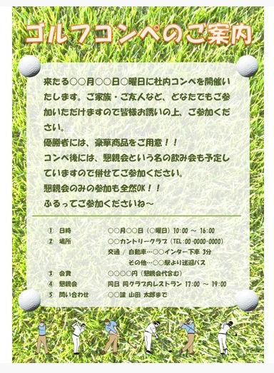 ゴルフ コンペのご案内(グリーン・イラスト付き・A4) | 無料イラスト・パワーポイント形式テンプレート【素材工場】