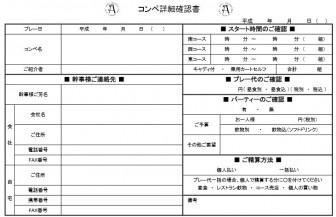 『コンペ確認書』と『コンペ組み合わせ表』のテンプレート