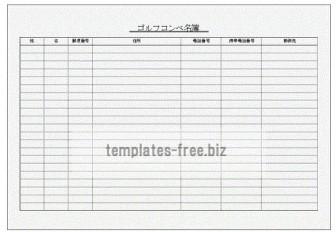 ゴルフコンペ名簿:テンプレート無料