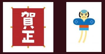 凧│年賀状テンプレート・年賀状素材の無料ダウンロードサイト「年賀状AC」