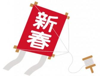 凧(たこ)の絵【正月/年賀状フリーイラスト】