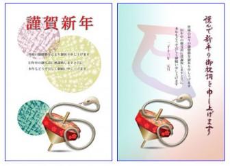 年賀状無料2013|花独楽(こま) - 無料イラスト素材新着更新情報◆アップップ◆