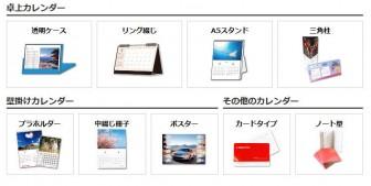 カレンダー日付入りテンプレート | 印刷通販のキングプリンターズ