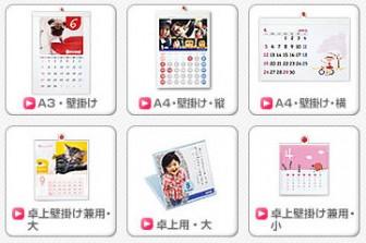 手作りカレンダー 2016 無料素材 | ペーパーミュージアム