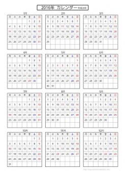 2016年年間カレンダー無料画像/PDFテンプレート * カレンダー