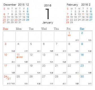 テンプレートのダウンロードについて|オリジナル卓上カレンダー制作の「卓カレ」<2016年度>