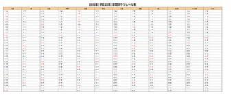2016年(平成28年)エクセルExcel年間予定管理/スケジュール計画表