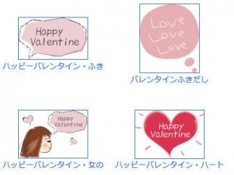 フリー素材・無料イラスト「ふぁんし~・ぱ~つ・しょっぷ」-季節・イベント-バレンタインのイラスト