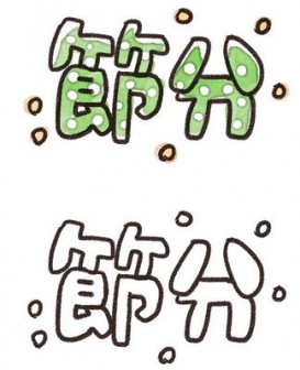 「節分」のイラスト文字: ゆるかわいい無料イラスト素材集