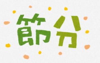 節分のイラスト「タイトル文字」 | 無料イラスト かわいいフリー素材集 いらすとや