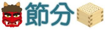 2月のイラストNo.158『文字「節分」』/無料のフリー素材集【花鳥風月】