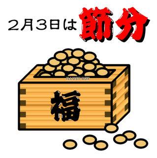 """無料イラスト 節分 """"2月3日は節分"""""""