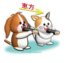 恵方巻きを食べるワンニャン   イラスト無料【DDBANK】