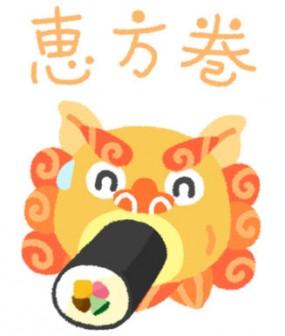 恵方巻きシーサーCの無料素材 - イラスト沖縄(おきなわ)