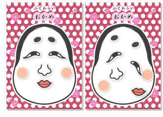福笑い(ふくわらい)|幼児の学習素材館
