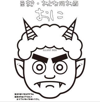 無料イラスト 【ぬりえ】 節分・豆まきのお面 大人用 赤鬼