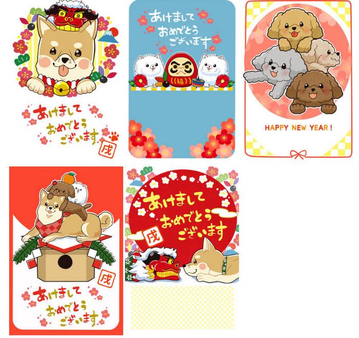 <h2>【無料】戌年年賀状 かわいい犬のイラスト年賀状無料配布【戌年】</h2>