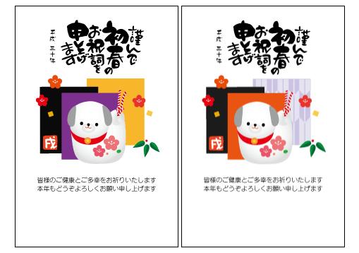年賀状2018無料(戌)いぬイラストのデザイン年賀状テンプレート素材