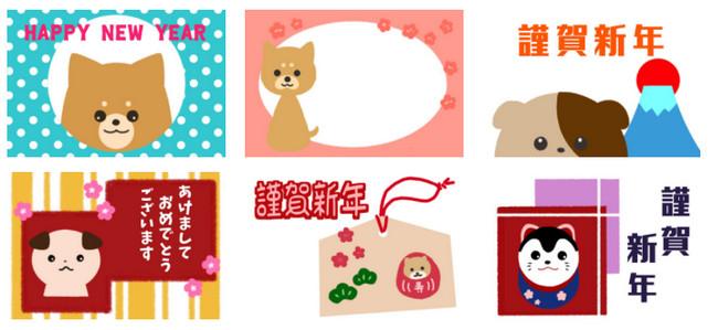 可愛い戌年年賀状【無料犬のイラスト】