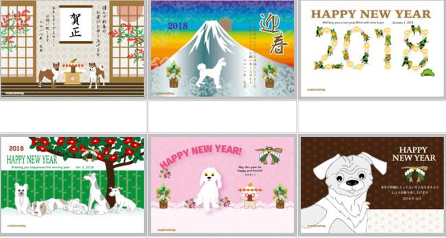 2018年 戌年 犬のデジタル年賀状